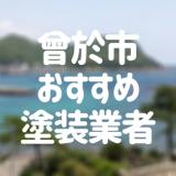 鹿児島県曽於市の「外壁塗装・屋根塗装」おすすめ業者を一覧で紹介!