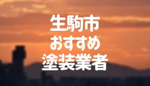 奈良県生駒市の「外壁塗装・屋根塗装」おすすめ業者を一覧で紹介!