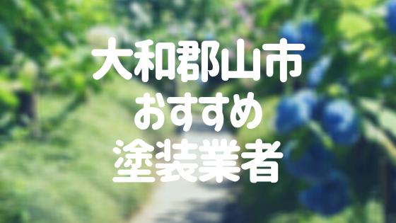 奈良県大和郡山市の「外壁塗装・屋根塗装」おすすめ業者を一覧で紹介!