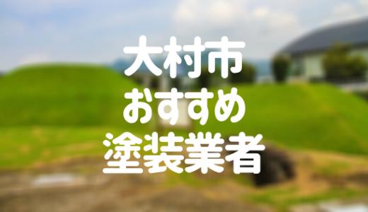 長崎県大村市の「外壁塗装・屋根塗装」おすすめ業者を一覧で紹介!