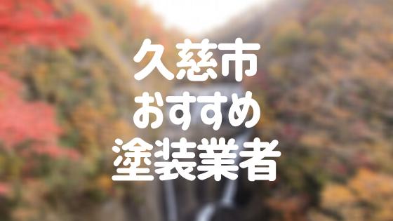 岩手県久慈市の「外壁塗装・屋根塗装」おすすめ業者を一覧で紹介!