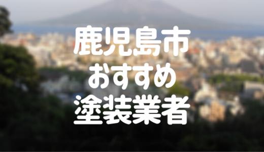 鹿児島県鹿児島市の「外壁塗装・屋根塗装」おすすめ業者を一覧で紹介!