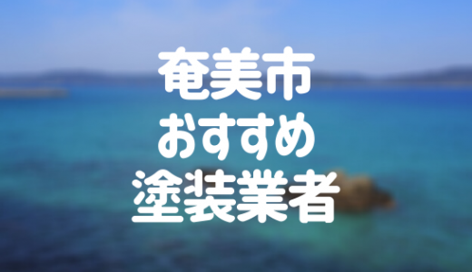 鹿児島県奄美市の「外壁塗装・屋根塗装」おすすめ業者を一覧で紹介!