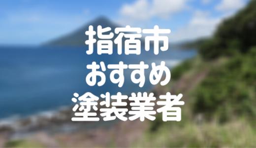 鹿児島県指宿市の「外壁塗装・屋根塗装」おすすめ業者を一覧で紹介!