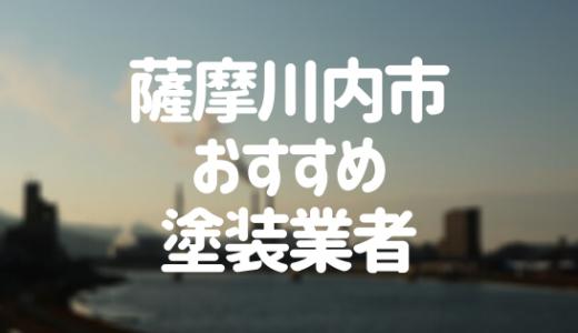 鹿児島県薩摩川内市の「外壁塗装・屋根塗装」おすすめ業者を一覧で紹介!