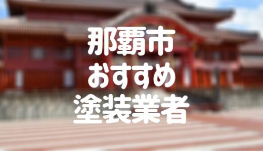 沖縄県那覇市の「外壁塗装・屋根塗装」おすすめ業者を一覧で紹介!