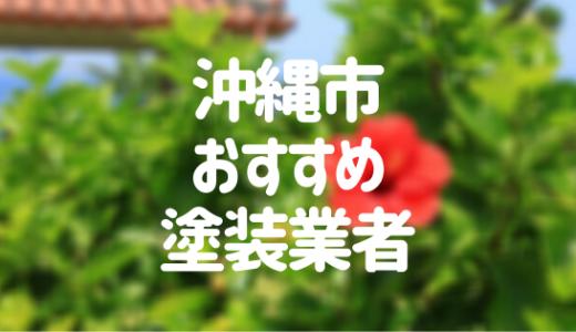 沖縄県沖縄市の「外壁塗装・屋根塗装」おすすめ業者を一覧で紹介!