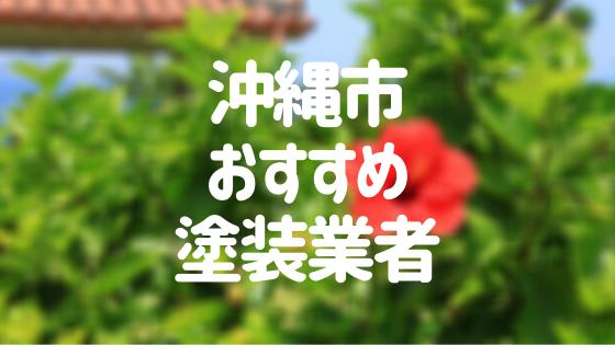 沖縄市おすすめ塗装業者