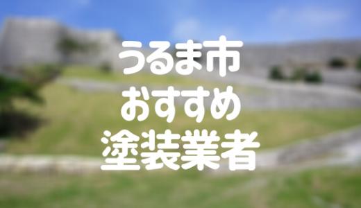 沖縄県うるま市の「外壁塗装・屋根塗装」おすすめ業者を一覧で紹介!