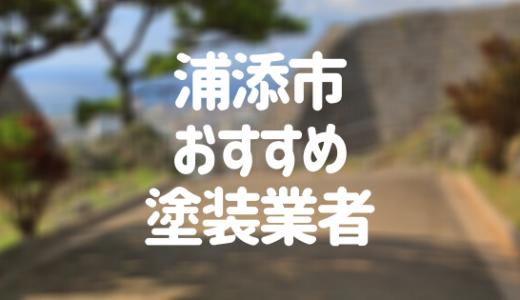 沖縄県浦添市の「外壁塗装・屋根塗装」おすすめ業者を一覧で紹介!