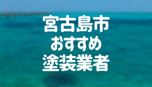 沖縄県宮古島市の「外壁塗装・屋根塗装」おすすめ業者を一覧で紹介!