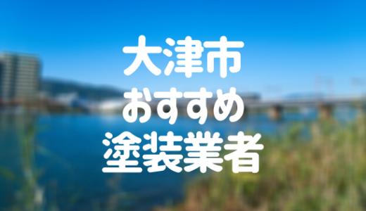 滋賀県大津市の「外壁塗装・屋根塗装」おすすめ業者を一覧で紹介!