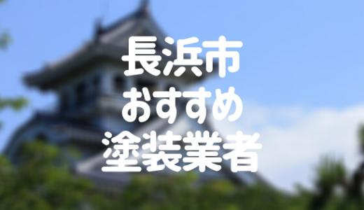 滋賀県長浜市の「外壁塗装・屋根塗装」おすすめ業者を一覧で紹介!