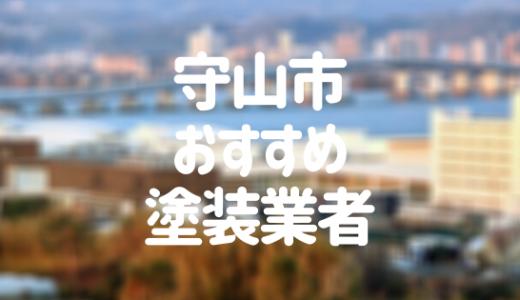 滋賀県守山市の「外壁塗装・屋根塗装」おすすめ業者を一覧で紹介!