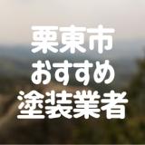 栗東市おすすめ塗装業者