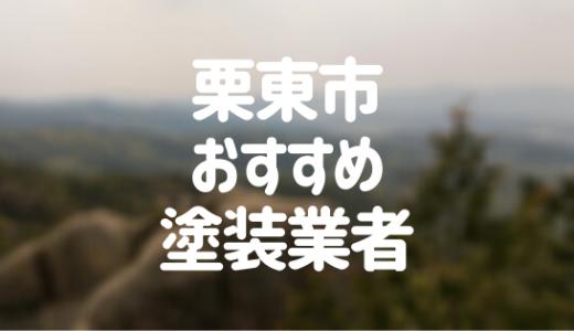 滋賀県栗東市の「外壁塗装・屋根塗装」おすすめ業者を一覧で紹介!
