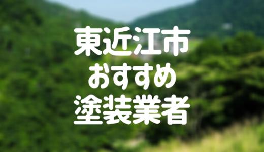 滋賀県東近江市の「外壁塗装・屋根塗装」おすすめ業者を一覧で紹介!