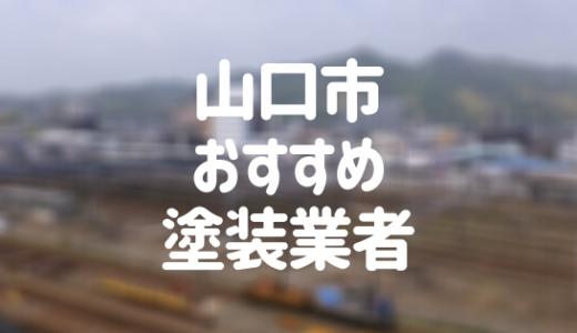 山口県山口市の「外壁塗装・屋根塗装」おすすめ業者を一覧で紹介!