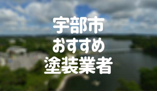 山口県宇部市の「外壁塗装・屋根塗装」おすすめ業者を一覧で紹介!