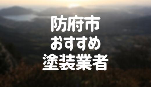 山口県防府市の「外壁塗装・屋根塗装」おすすめ業者を一覧で紹介!