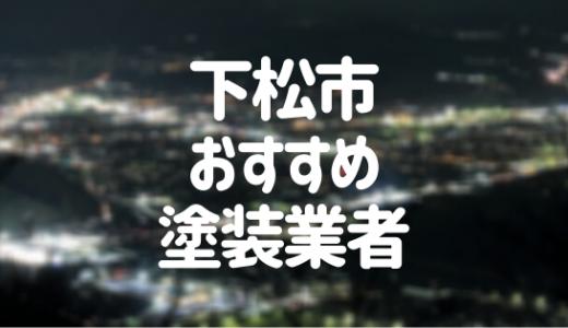 山口県下松市の「外壁塗装・屋根塗装」おすすめ業者を一覧で紹介!