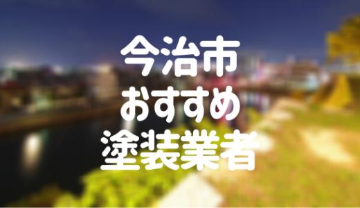 愛媛県今治市の「外壁塗装・屋根塗装」おすすめ業者を一覧で紹介!