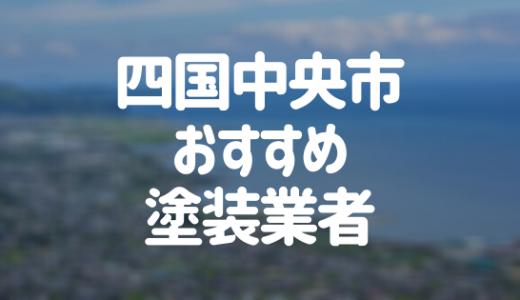 愛媛県四国中央市の「外壁塗装・屋根塗装」おすすめ業者を一覧で紹介!