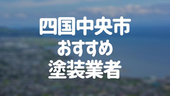 四国中央市おすすめ塗装業者
