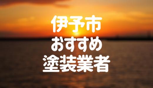 愛媛県伊予市の「外壁塗装・屋根塗装」おすすめ業者を一覧で紹介!