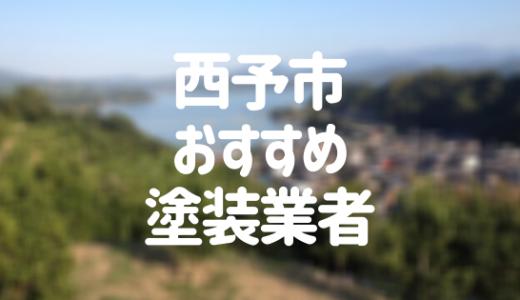 愛媛県西予市の「外壁塗装・屋根塗装」おすすめ業者を一覧で紹介!