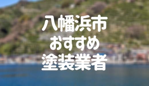 愛媛県八幡浜市の「外壁塗装・屋根塗装」おすすめ業者を一覧で紹介!