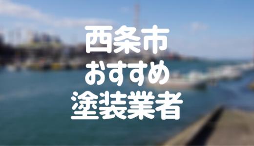 愛媛県西条市の「外壁塗装・屋根塗装」おすすめ業者を一覧で紹介!