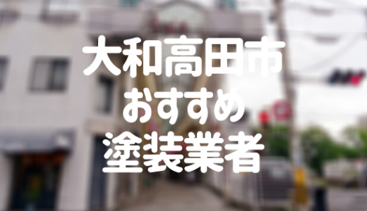 奈良県大和高田市の「外壁塗装・屋根塗装」おすすめ業者を一覧で紹介!