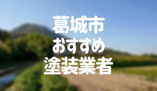 奈良県葛城市の「外壁塗装・屋根塗装」おすすめ業者を一覧で紹介!