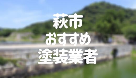 山口県萩市の「外壁塗装・屋根塗装」おすすめ業者を一覧で紹介!