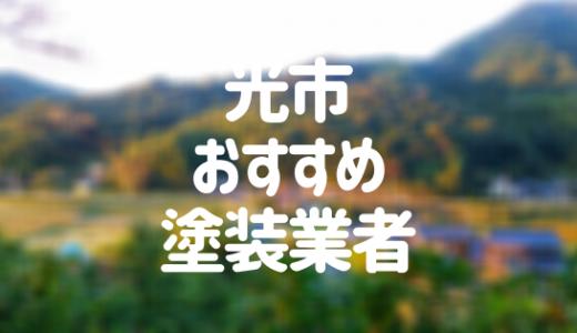 山口県光市の「外壁塗装・屋根塗装」おすすめ業者を一覧で紹介!