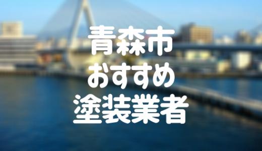 青森県青森市の「外壁塗装・屋根塗装」おすすめ業者を一覧で紹介!