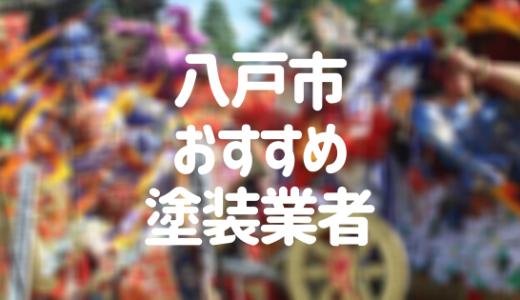 青森県八戸市の「外壁塗装・屋根塗装」おすすめ業者を一覧で紹介!
