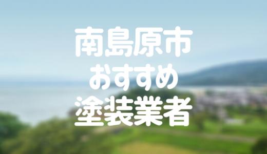 長崎県南島原市の「外壁塗装・屋根塗装」おすすめ業者を一覧で紹介!