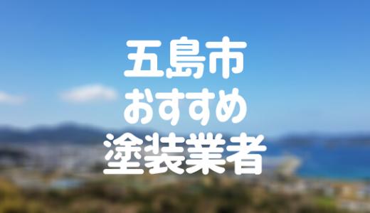 長崎県五島市の「外壁塗装・屋根塗装」おすすめ業者を一覧で紹介!
