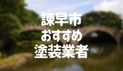 長崎県諫早市の「外壁塗装・屋根塗装」おすすめ業者を一覧で紹介!