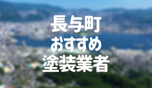 長崎県長与町の「外壁塗装・屋根塗装」おすすめ業者を一覧で紹介!