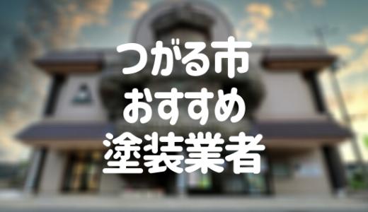 青森県つがる市の「外壁塗装・屋根塗装」おすすめ業者を一覧で紹介!