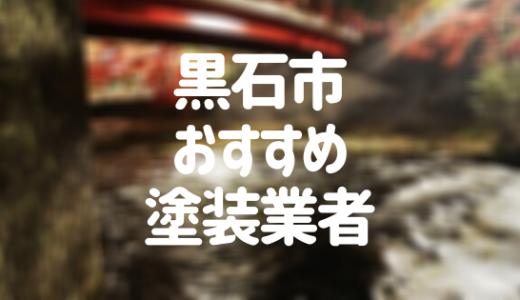 青森県黒石市の「外壁塗装・屋根塗装」おすすめ業者を一覧で紹介!