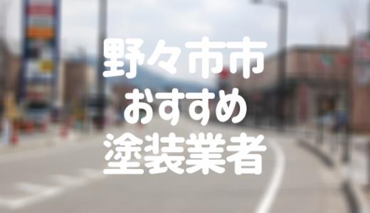 石川県野々市市の「外壁塗装・屋根塗装」おすすめ業者を一覧で紹介!