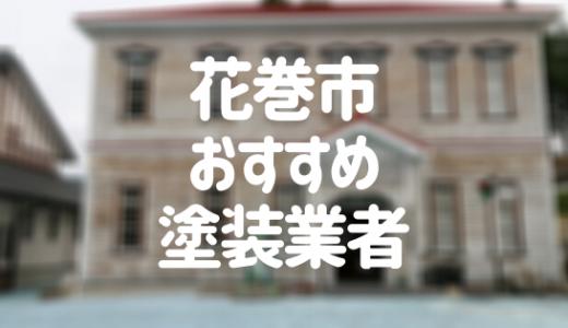 岩手県花巻市の「外壁塗装・屋根塗装」おすすめ業者を一覧で紹介!