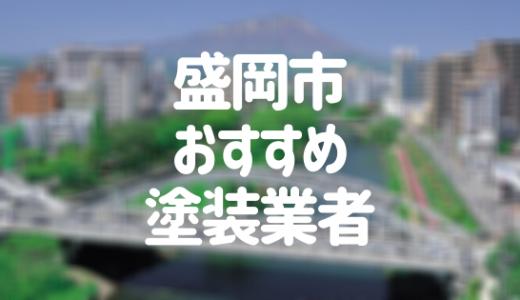 岩手県盛岡市の「外壁塗装・屋根塗装」おすすめ業者を一覧で紹介!