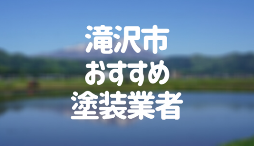岩手県滝沢市の「外壁塗装・屋根塗装」おすすめ業者を一覧で紹介!