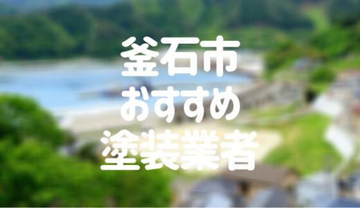 岩手県釜石市の「外壁塗装・屋根塗装」おすすめ業者を一覧で紹介!