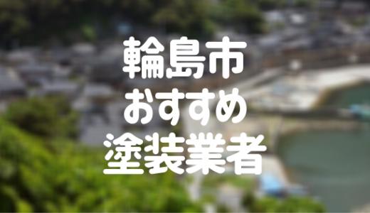 石川県輪島市の「外壁塗装・屋根塗装」おすすめ業者を一覧で紹介!